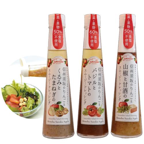 スムージードレッシング3種類セット(バジルとトマト・くるみとたまねぎ・山椒と甘酒)