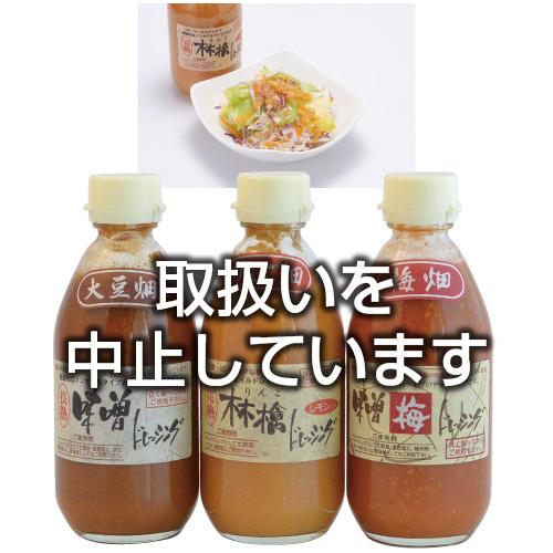 味噌ノンオイルドレッシング(味噌・林檎・梅味噌)