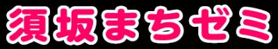 須坂まちゼミ