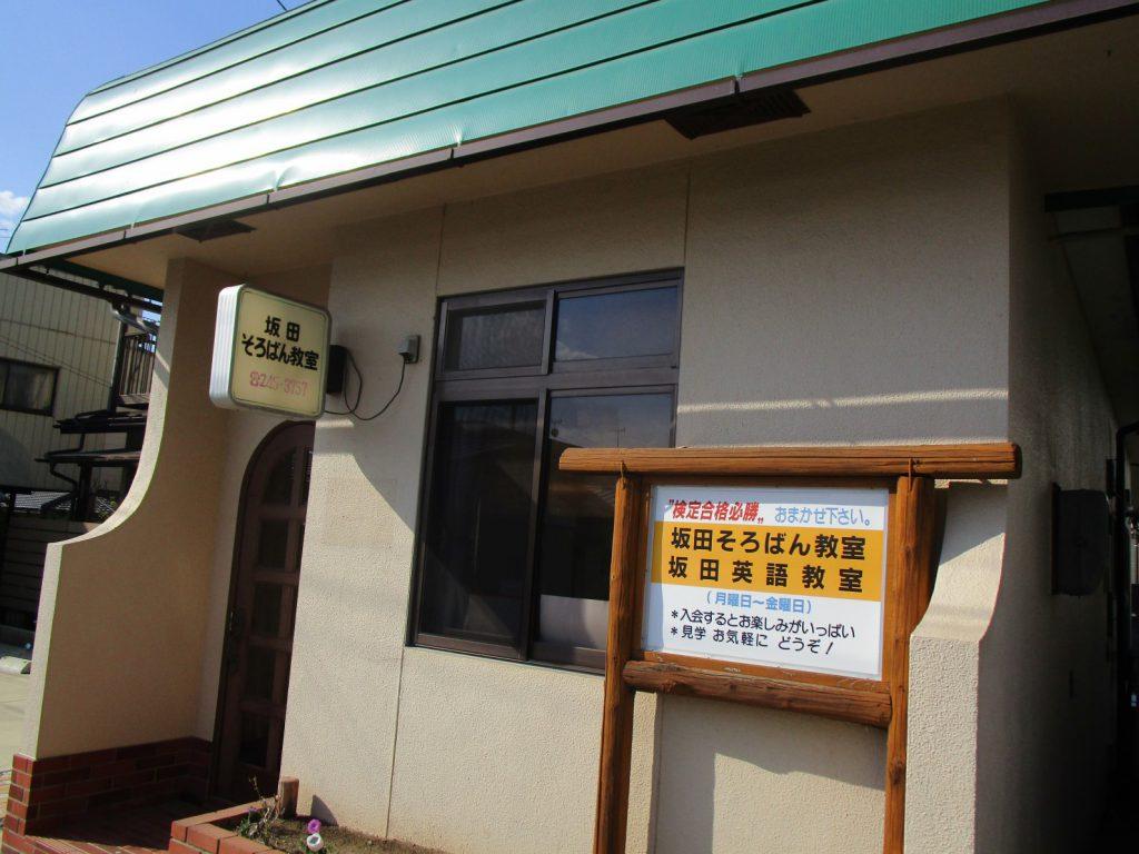 坂田珠算・英語教室