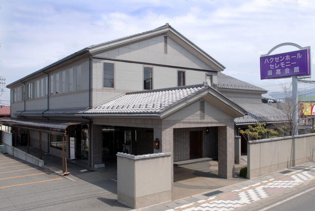 ハクゼンホールセレモニー須高会館