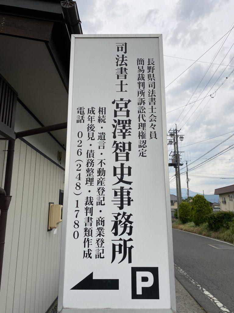 宮澤智史司法書士事務所