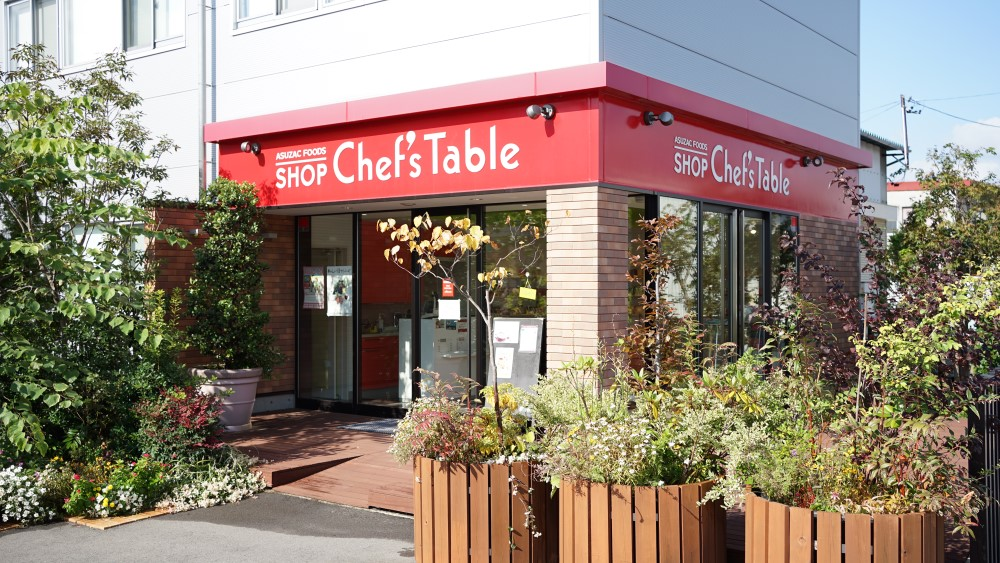 アスザックフーズ ショップ Chef's Table(シェフズテーブル)