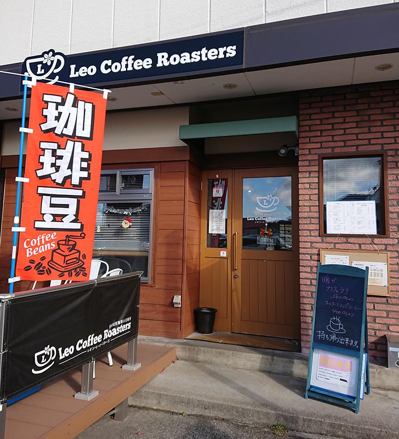 自家焙煎珈琲店 Leo Coffee Roasters レオコーヒーロースターズ