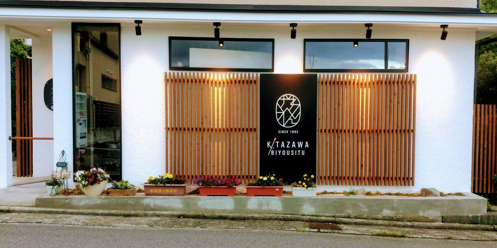 キタザワ美容室