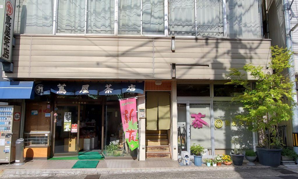 株式会社 蔦屋茶店