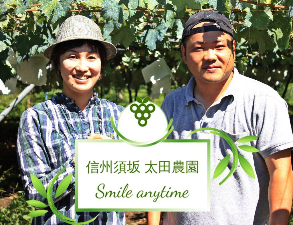 信州須坂 太田農園
