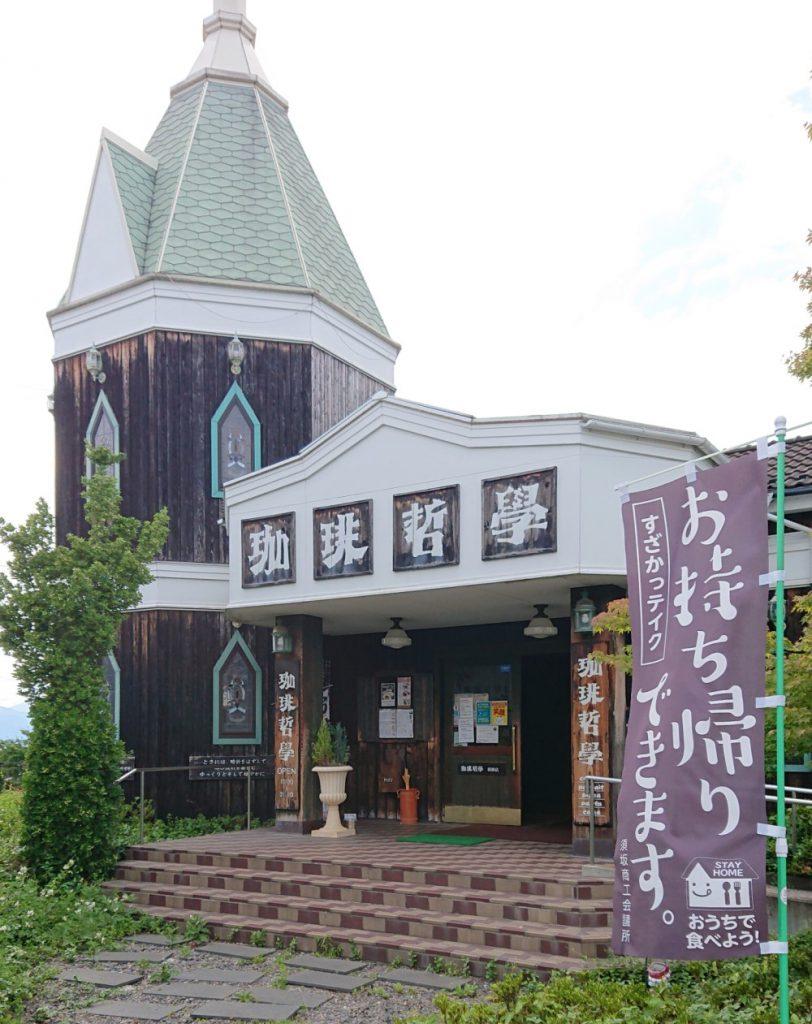 珈琲哲学須坂アグリス店
