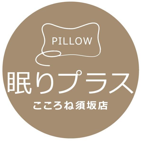 眠りプラス こころね須坂店