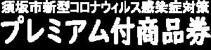 須坂市新型コロナウィルス感染症対策 プレミアム付商品券