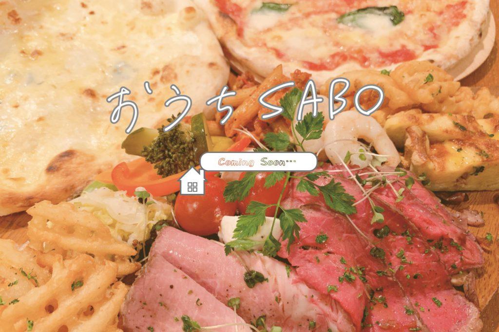 kitchen&bar SABO。
