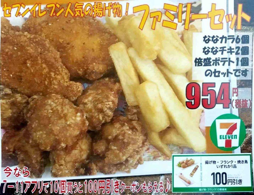 セブンイレブン須坂南店