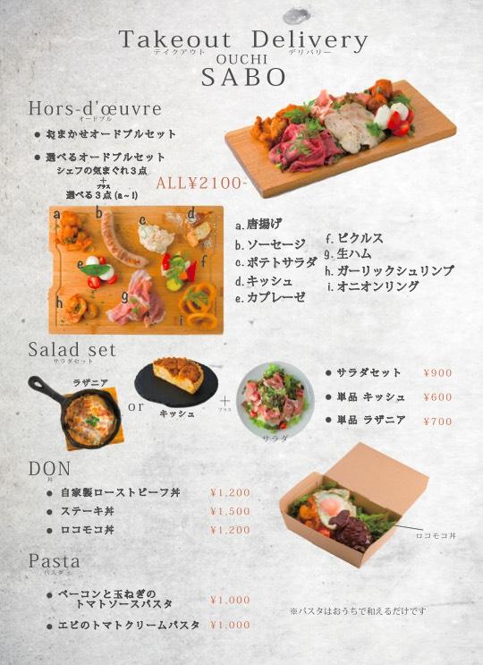 kitchen&bar SABO。(キッチンアンドバー サボ)