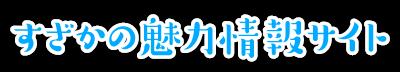 すざかの魅力情報サイト